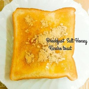 朝食☆塩ハニーきな粉トースト