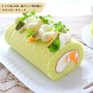 メロンロールケーキ【No.460】