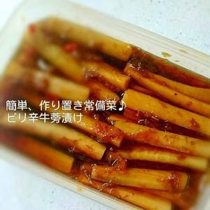 簡単、作り置き常備菜♪ピリ辛牛蒡漬け