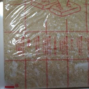 ニーダーで作る簡単【玄米餅】