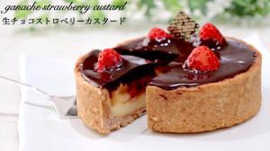 丸ごと苺の生チョコカスタードタルト