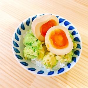 【簡単ズボラ飯】味玉アボカドごはん