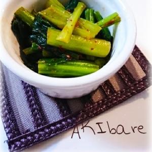 小松菜の豆板醤和え