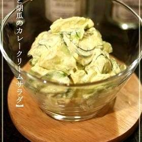【アボカドと胡瓜のカレークリームサラダ】