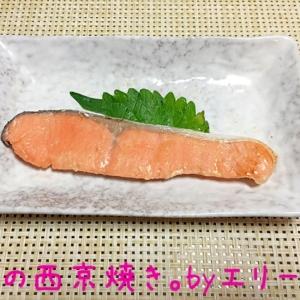 今夜は和食 de 鮭の西京焼き。