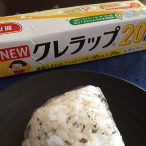 バジルとチーズのおにぎり