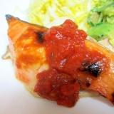 鮭のチーズ焼き・トマトソース