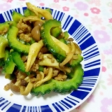 ひき肉とゴーヤの中華風カレー炒め++