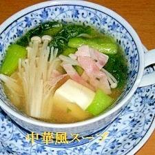 具だくさんの中華風スープ