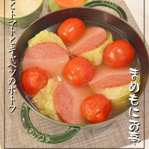 ストウブ鍋で♪丸ごとトマトとキャベツのポトフ