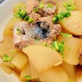 サバの水煮と大根の煮物