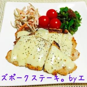 がっつりスタミナ☆チーズポークステーキ。