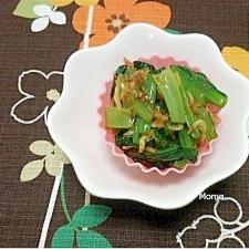 小松菜と小エビのおかか和え