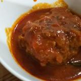 トマトジュースで作る煮込みハンバーグ