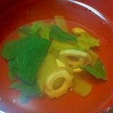 小松菜とちくわのすだち風味のお吸い物
