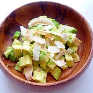 アボカドとココナッツのワカモレ風サラダ