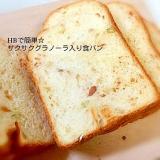 HBで簡単☆サクサクグラノーラ入り食パン