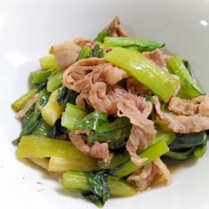 牛肉と小松菜の蒸し煮