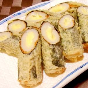 ちくわのチーズ詰め海苔巻き天ぷら