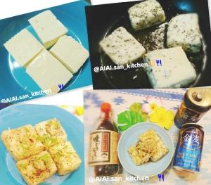 【豆腐】バジルの揚げ出し豆腐 焼き豆腐