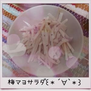 ピンク色でかわいい♡梅マヨサラダ
