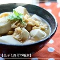 里芋と揚げの塩煮