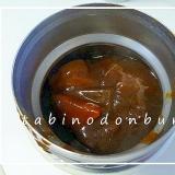 スープジャーでランチにベーコンのブラウンシチュー♪