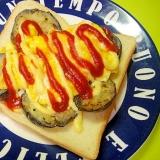 焼きなすと炒り卵のトースト