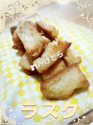 【ヘルシー】ココナッツバター・ラスク