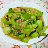 青梗菜(チンゲン菜)とシーチキンの炒め和