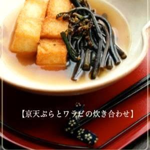 京天ぷらと春ワラビの炊き合わせ