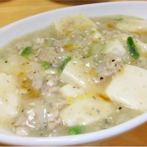 塩豚麻婆豆腐