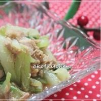 *青梗菜とツナのゴマ和え*