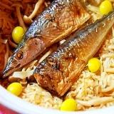 簡単料亭風、秋刀魚と銀杏の土鍋ご飯