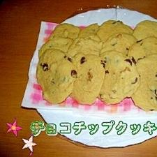 簡単で美味しいチョコチップクッキー