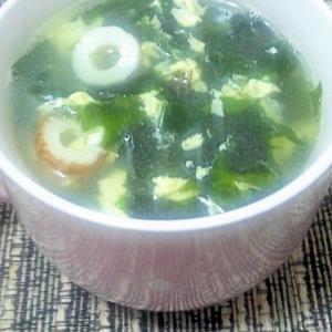 ワカメと竹輪のポカポカ生姜スープ