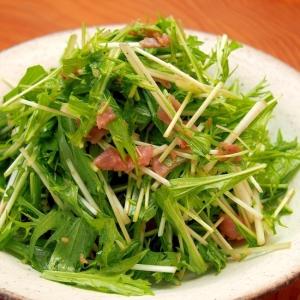 簡単さっぱり!生姜たっぷり水菜と生ハムのサラダ