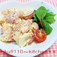 えびと卵のマスタードマヨサラダ