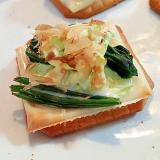チーズとほうれん草と白菜の焼きクラッカー