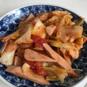 魚肉ソーセージとキャベツのトマト炒め