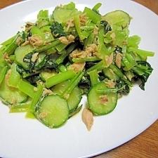 小松菜ときゅうりのツナ炒め