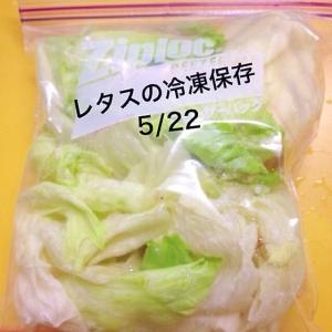 レタスの冷凍保存