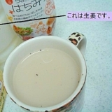 ほうじ茶豆乳ラテ 生姜風味