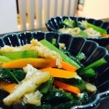 小松菜と人参、油揚げの煮浸し