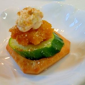 カレー&チーズ風味 胡瓜と南瓜のクラッカー