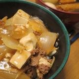 ボリュームたっぷり肉豆腐丼