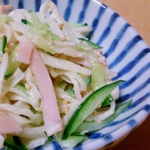 ハムときゅうりと切り干し大根のサラダ