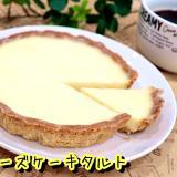 生地から簡単チーズケーキタルト