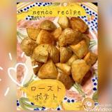 簡単&ハズレなし★ローストポテト