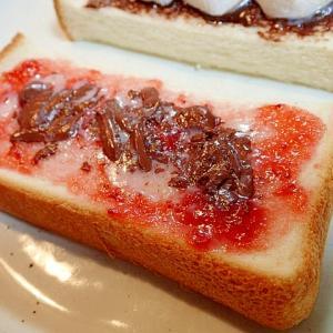 イチゴジャムとビターチョコのトースト